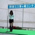 2002年 第18回ミス茅ヶ崎コンテスト(13番)