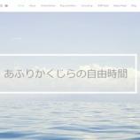 『メインサイト『あふりかくじらの自由時間』パイロット版』の画像