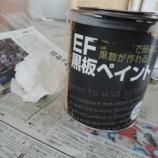 『黒板 塗料』の画像