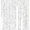 【「精神主義」は誰の思想か 】山本伸裕(6)