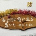 『今年も宜しくお願いします。今年も探し求める神の栄光と臨在を!』の画像