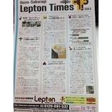 『レプトンタイムス』の画像