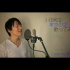 『[#カバー動画]小田和正 東京の空を歌ってみました♬』の画像