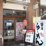 『【ラーメン】やるき屋(兵庫・長田)』の画像