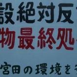 『宮田の環境を守る会とは』の画像