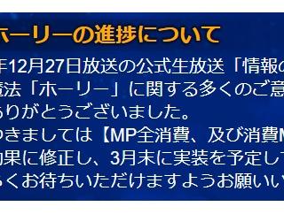 【FFBE】12月末の生放送で言ってた『ホーリー』の強化が3月末に実装予定!