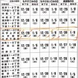 『戸田市年末年始のごみ収集予定』の画像