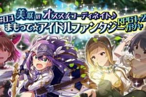 【ミリシタ】『美咲のオススメコーディネイト♪ #03 まもって☆アイドルファンタジーRPG1+2ガシャ』開催!24日まで!