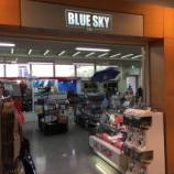『JALの飛行機グッズ専門店を覗いて来た』の画像