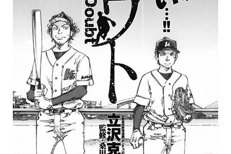 桑田真澄監修の野球漫画が連載開始wwwwwwww alt=