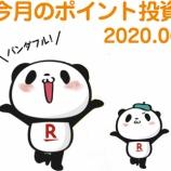 『今月のポイント投資 (* ̄∇ ̄*)エヘヘ 2020.06』の画像