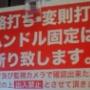 【悲報】パチ屋の店員に「次止め打ちしたら玉没収する」と警告される