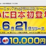 『【FX ZERO】新型取引ツールがついに日本上陸しました!』の画像