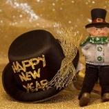 『ゲッターズ飯田さんの2020年 金運が上がるオススメ習慣を考える』の画像