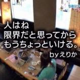 『乃木坂46『名言』の数々!!!!!!』の画像