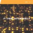 【IPO承認!】 インティメート・マージャー(7072) ~みずほ証券主幹事