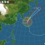 『神戸中央区に暴風波浪警報が発令されているため、本日10月12日(土)の認定試験を中止し13日(日)に実施し、店舗営業も休業とさせていただきます』の画像
