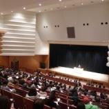 『【新春開運講座】2017年1月15日@甘楽のレポート』の画像