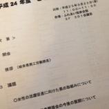 『女性社長率ワーストワンから前進へ!ぎふ女性経営者懇談会』の画像