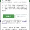 【悲報】合コン番組と噂のRの法則に横山、向井地、小栗、久保が出演