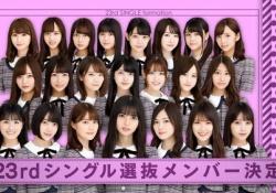 【衝撃】新曲「Sing Out!」がNGT48に関するダブル・ミーニングだった・・・