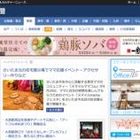 『(読売新聞)大宮の魅力 新聞で 有志3人ネットで発刊』の画像