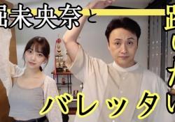 【すげえ】堀×アンジャッシュ児島のコラボ動画wwwwwwwww