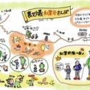 イラスト山行Map 〜裏妙義紅葉谷〜