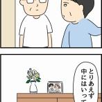 不倫され慰謝料◯◯◯万円ゲットした妻の話14