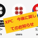 『お知らせ!【XPC】XPChain 🌍  **今後の流れについて**🌍  Airdrop~テストネット~上場まで』の画像
