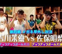 """『【アップアップガールズ(TV)#4前編】変顔""""下剋上""""対決』の画像"""