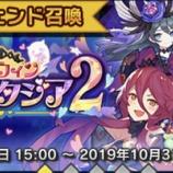 『【ドラガリ】レジェンド召喚「ハロウィンファンタジア2」が来る!』の画像