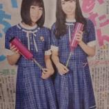 『【乃木坂46】中元×北野 AKB新聞で15thシングルの制服を初公開!!!』の画像
