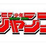 ジャンプ「NARUTO終わり!BLEACH終わり!銀魂もついでに終わり!」
