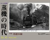 『蒸機の時代 No.62 12月21日(月)』の画像
