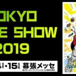 『TGS2019ビジネスデイ 入場料10,000円!』の画像