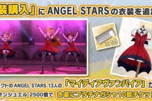 【ミリシタ】『衣装購入』に「マイディアヴァンパイア(ANGEL STARS)」が追加!