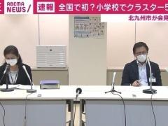 【新型コロナ】北九州の小学校でクラスター発生!?