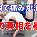 『たった〇秒、〜するだけで!の真相を暴く【吉野マッスルセラピストスクール 筋膜・トリガーポイント勉強会】』の画像