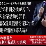 『【号外】メルマガ読者さん先行案内「名刺プロデュース・キャンペーン」』の画像