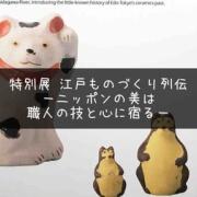 特別展『江戸ものづくり列伝-ニッポンの美は職人の技と心に宿る-』で考える流行