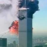 『9.11の2機目突入の瞬間を生で観てた人』の画像