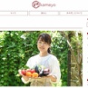 【オフィシャルサイトOPENのお知らせ】kameyo 料理家「かめ代。」オフィシャルサイト レシピと暮らし