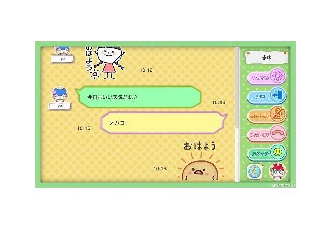 SwitchにLINE風のチャットツール「みんなのおしゃべりチャット」が登場!