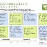 『松井商会オススメ プライベートセミナー一覧』の画像