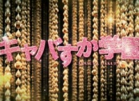 【Hulu】「キャバすか学園」第4話 感想などまとめ!【ネタバレ注意】