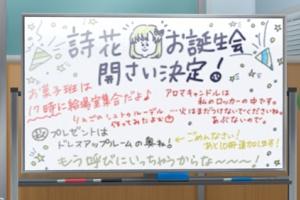 【ミリシタ】ホワイトボードが詩花の誕生日祝い仕様に!