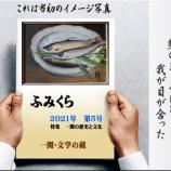 『一関・文学の蔵『ふみくら5号』刊行』の画像