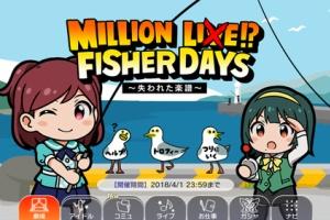 【ミリシタ】「FISHER DAYS」トロフィー取得条件まとめ+他(ネタバレあり)