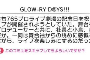【ミリシタ】「CHALLENGE FOR GLOW-RY D@YS!!!」イベントコミュ前編